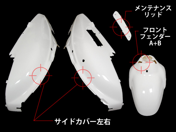 新品 ホンダ ジョーカー50 ジョーカー90 AF42 HF09 外装9点セット 白 ホワイト 外装 セット_画像3