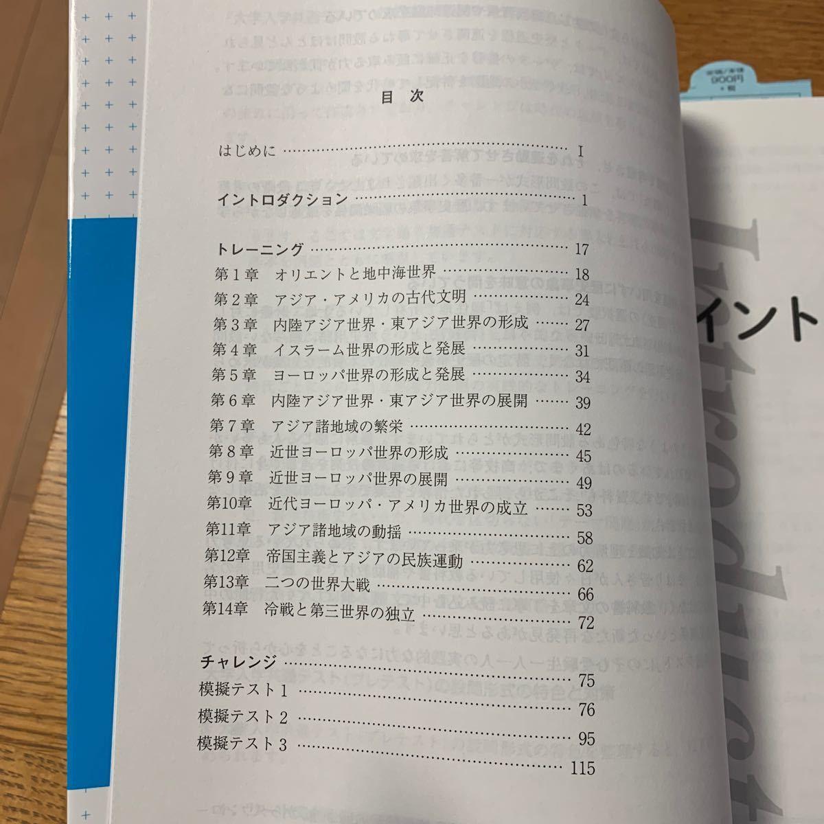 大学入学共通テスト世界史 トレーニング問題集