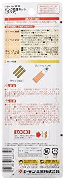 修理キット/スペア エーモン パンク修理キット(6631用スペア) 5mm以下穴用 6632_画像3