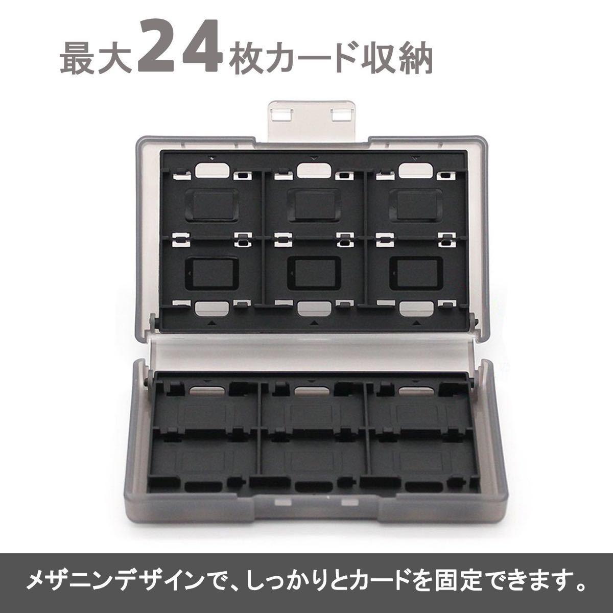 ニンテンドー スイッチ 対応 任天堂スイッチ カードケース24(ホワイト)
