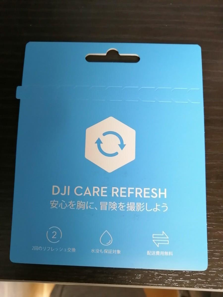 DJI mini CARE REFRESH ケアリフレッシュ
