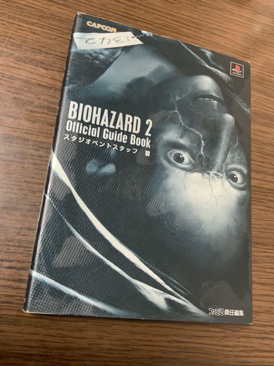 バイオハザード2 攻略本 オフィシャルガイドブック