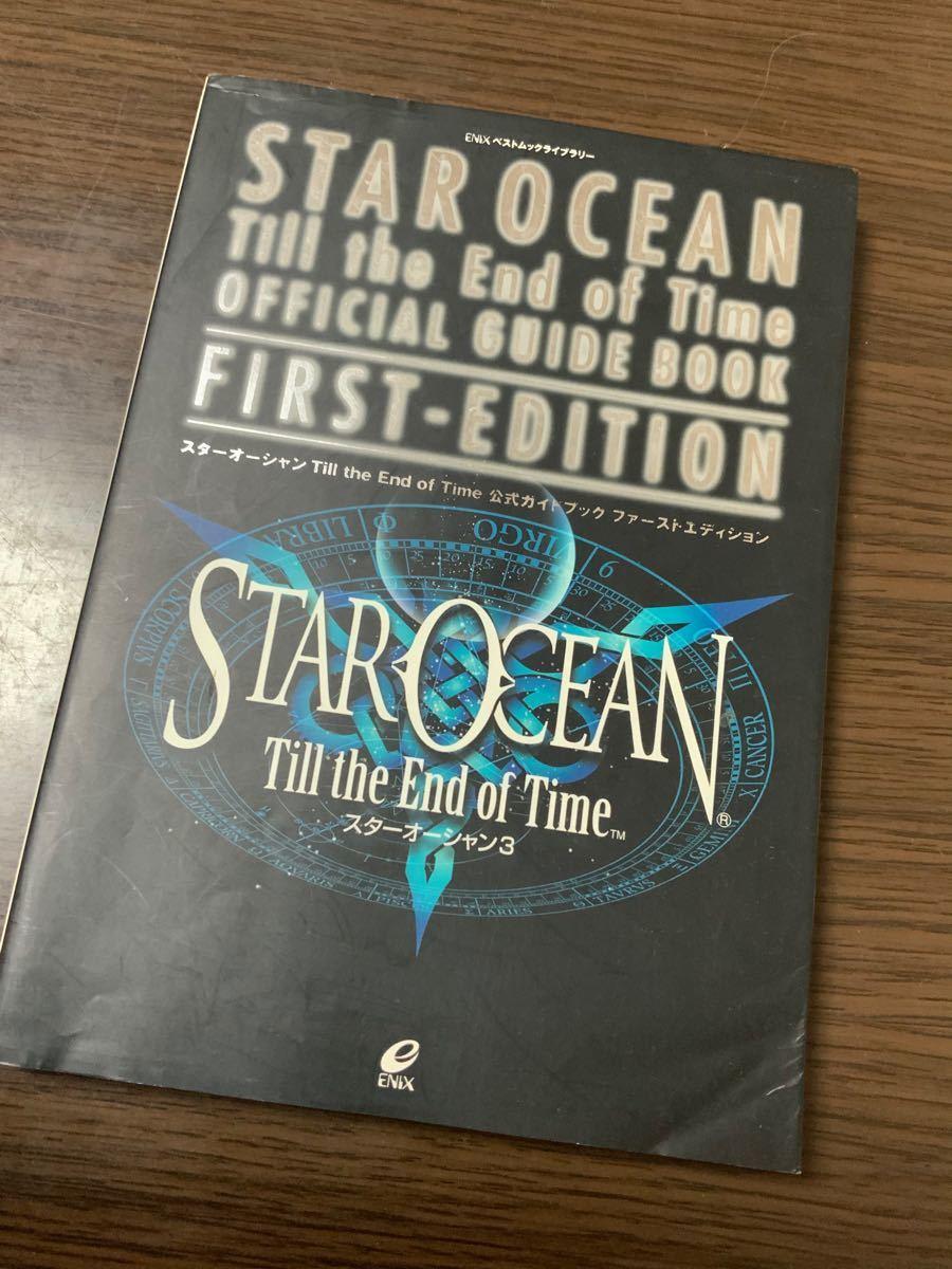 スターオーシャン3  公式ガイドブック