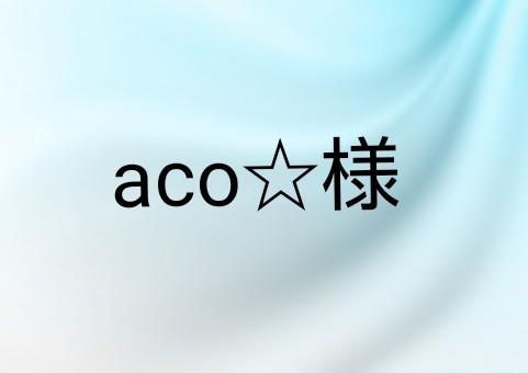 aco☆様専用【お取り置き】