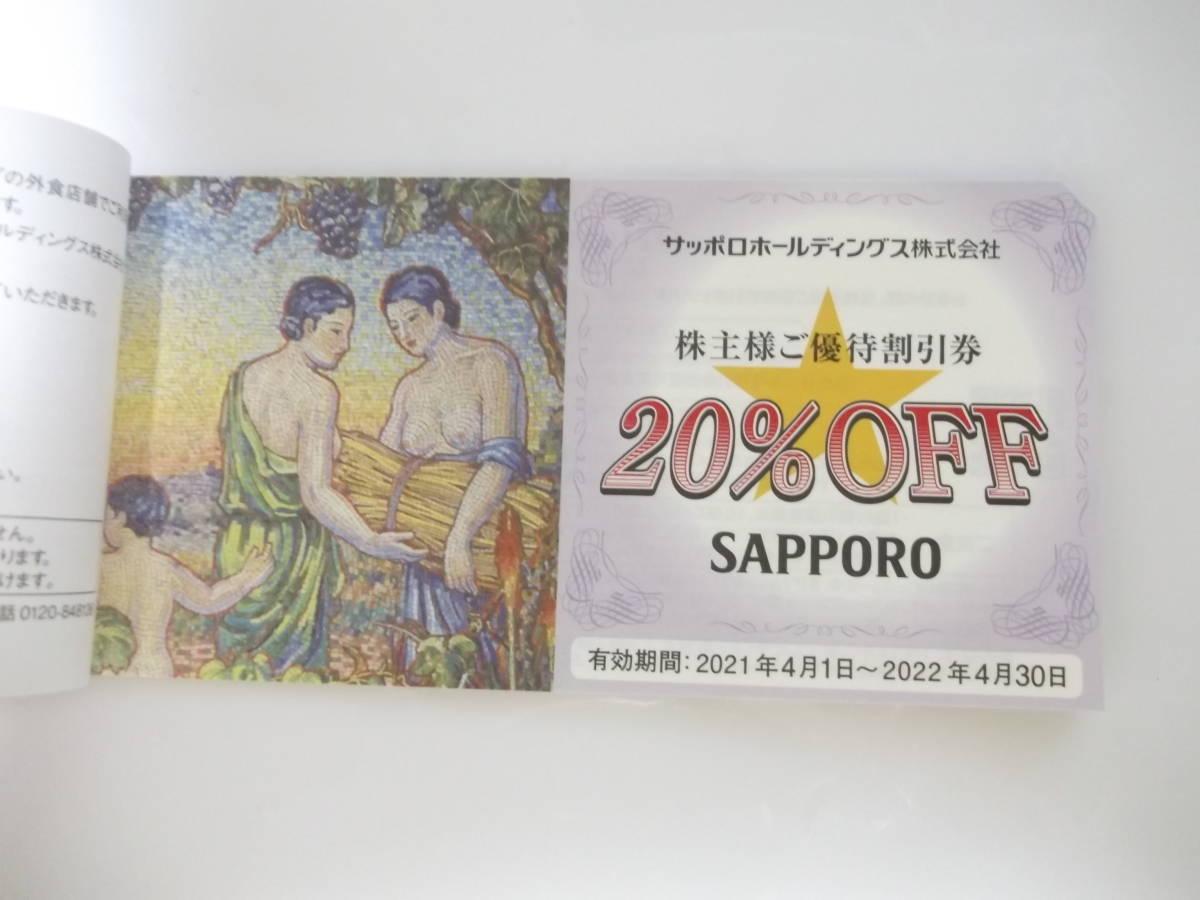 サッポロライオン株主優待20%OFF割引券 数量1~5 2022年4月30日まで_画像1