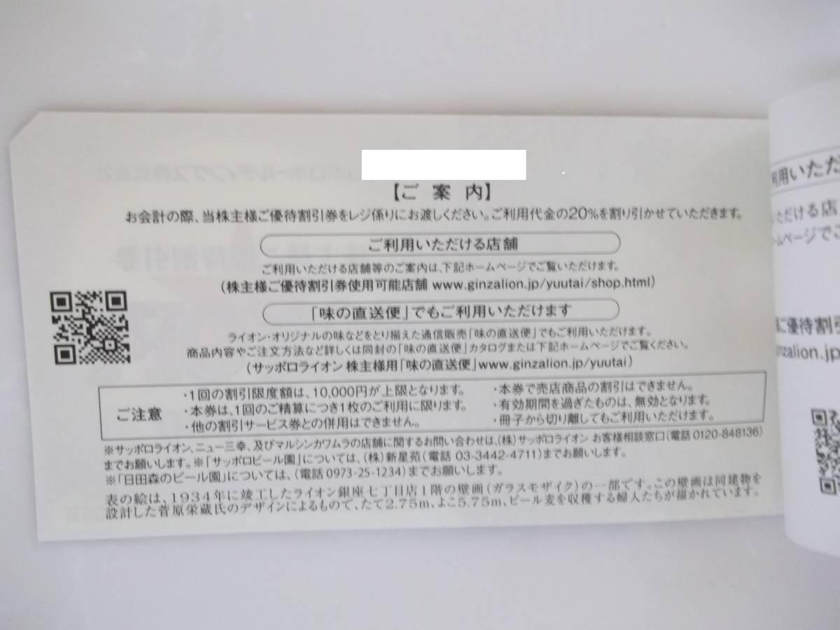 サッポロライオン株主優待20%OFF割引券 数量1~5 2022年4月30日まで_画像2