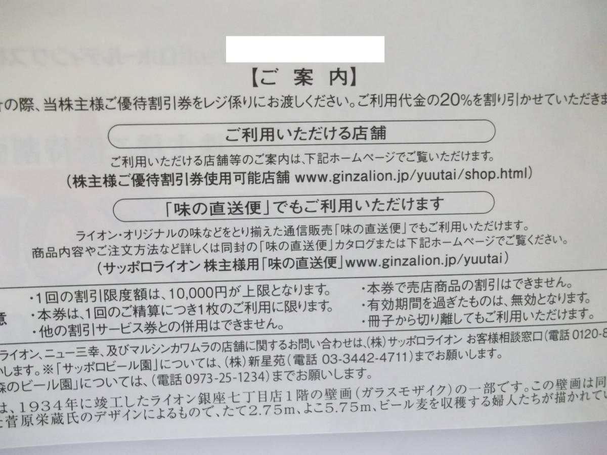 サッポロライオン株主優待20%OFF割引券 数量1~5 2022年4月30日まで_画像3