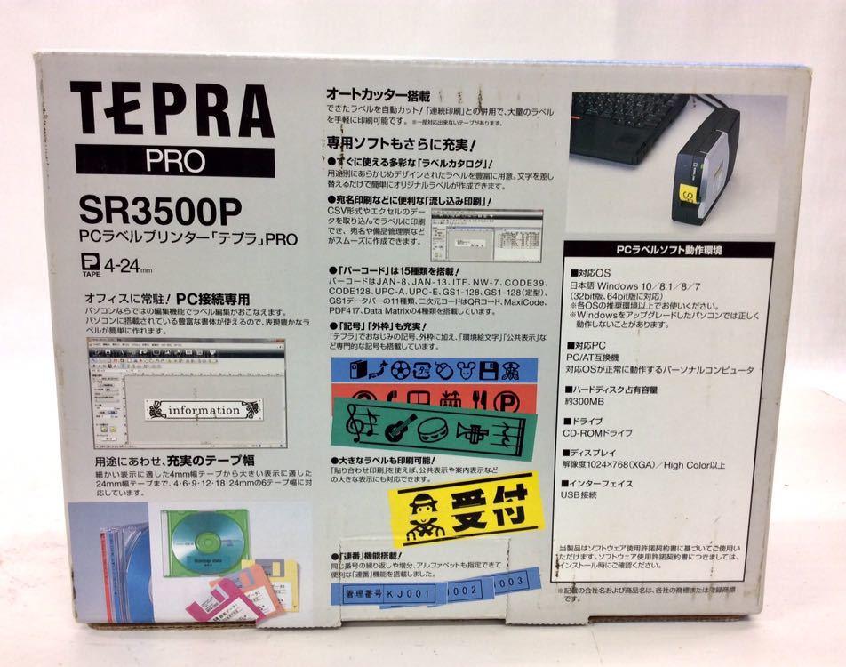 ジャンク品 キングジム PCラベルプリンター FC0622 テプラプロ SR3500P PC接続専用 KING JIM ブラック_画像9