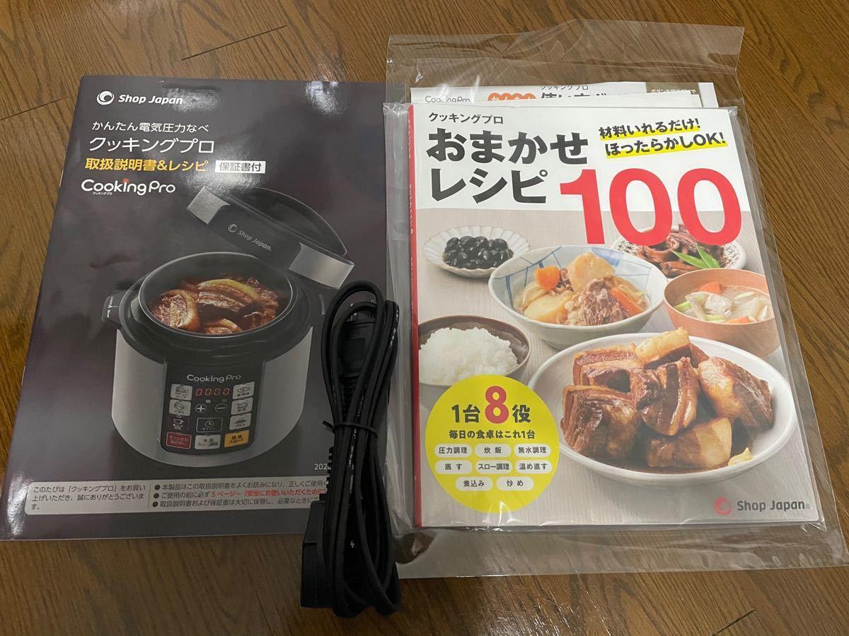 電気圧力鍋 ショップジャパン
