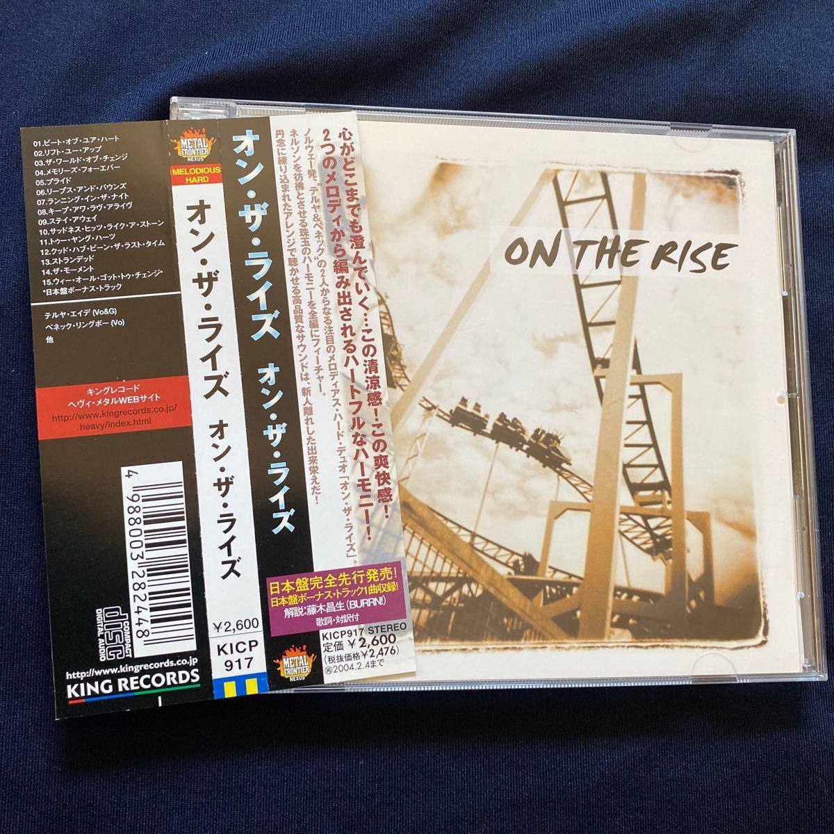 オン・ザ・ライズ/ON THE RISE