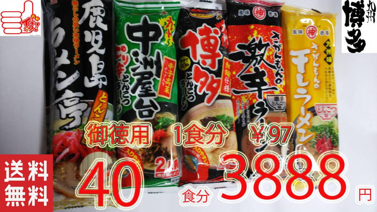 おススメ 売れてます  人気 激安九州博多 豚骨らーめんセット 大人気 5種 各8食 40食分 ¥3888 全国送料無料 うまかばーい _画像1