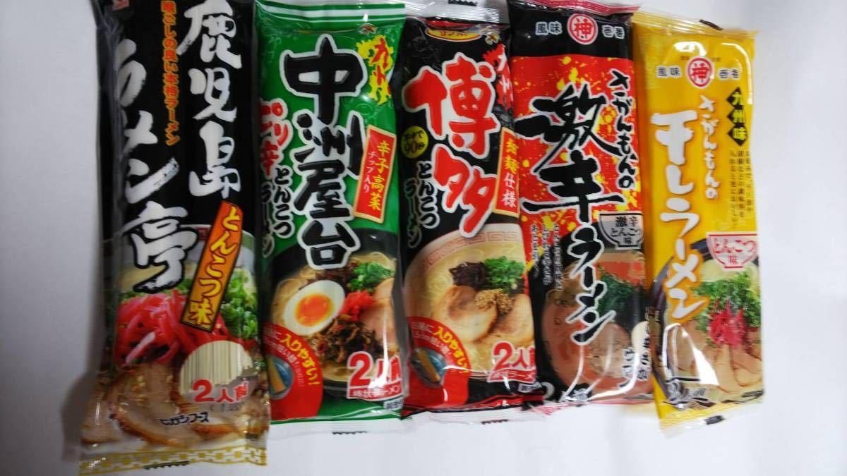 おススメ 売れてます  人気 激安九州博多 豚骨らーめんセット 大人気 5種 各8食 40食分 ¥3888 全国送料無料 うまかばーい _画像9