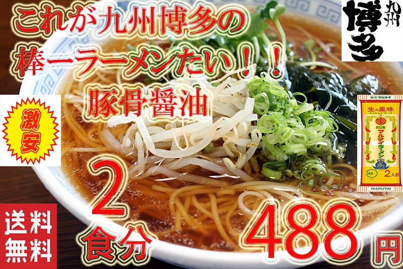おススメ 九州博多の超定番 マルタイ食品 醤油豚骨味 棒ラーメン やっぱりこの味  うまかばーい  クーポン消化_画像1