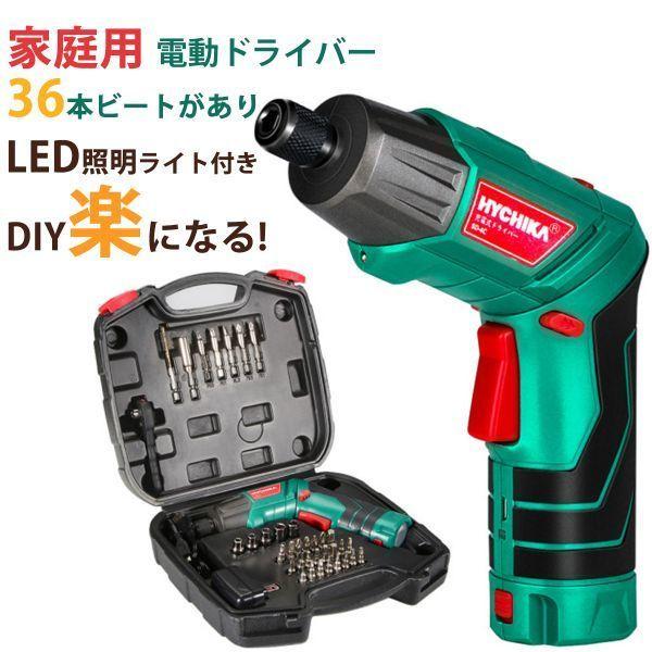 km:電動ドライバー 電動ドライバードリル 充電ドライバー コードレス ドライバーセット 小型軽量ドライバー LEDライト付き_画像1