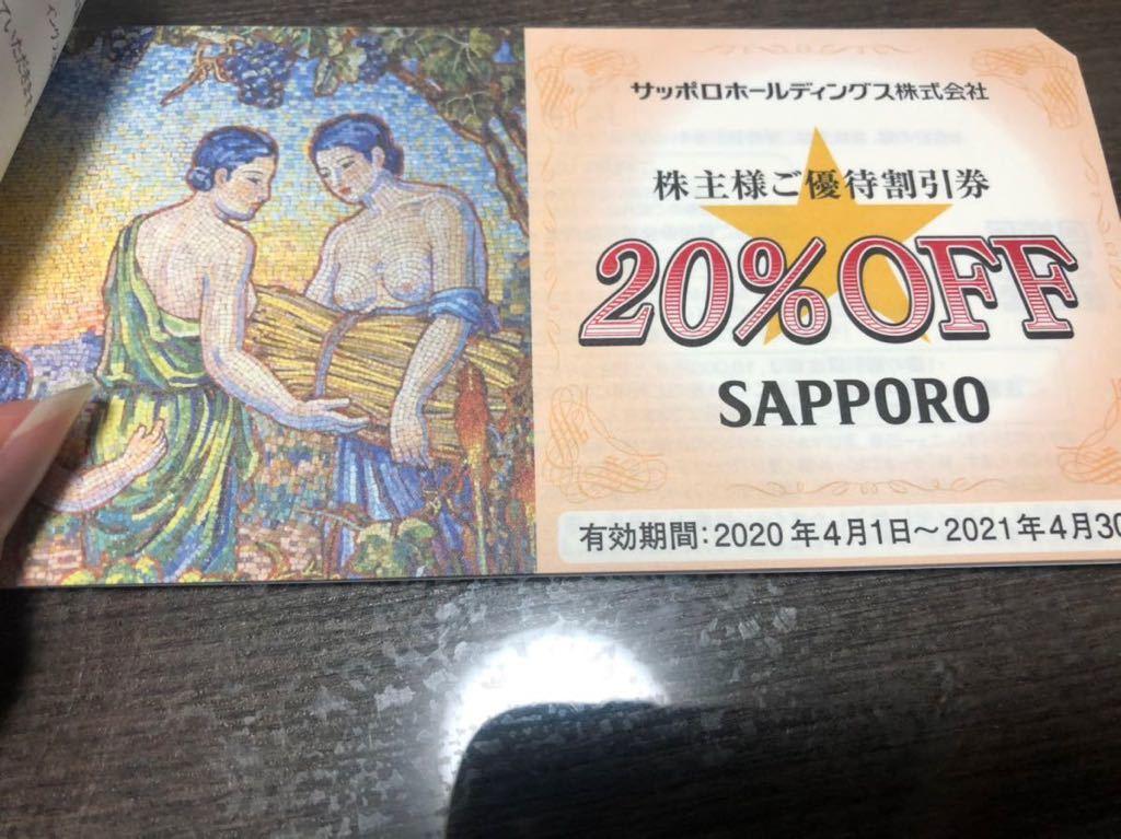即日発送 サッポロホールディングス サッポロライオン 株主優待券 割引券 20%OFF 上限10000円割引_画像2