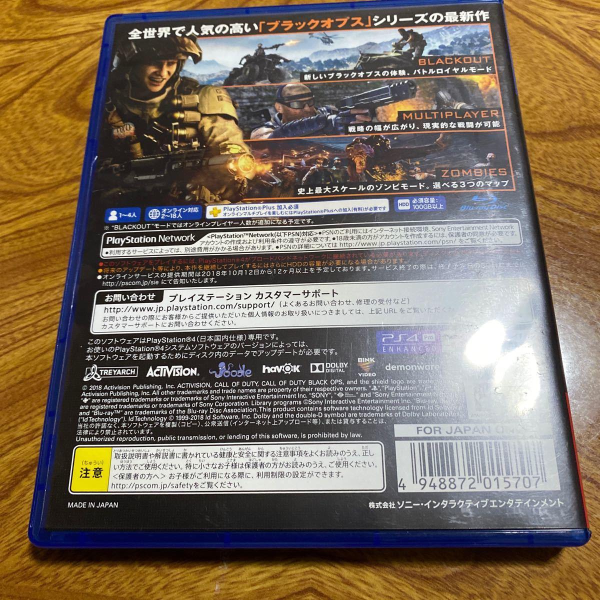 【PS4】 コール オブ デューティ ブラックオプス 4