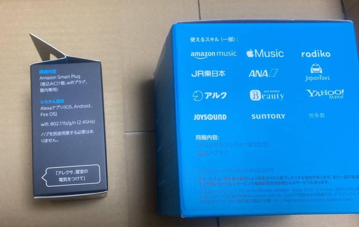 (未使用未開封)Amazon Echo Dot (エコードット)第3世代スマートスピーカー with Alexa & Amazon純正スマートプラグ セット_画像2