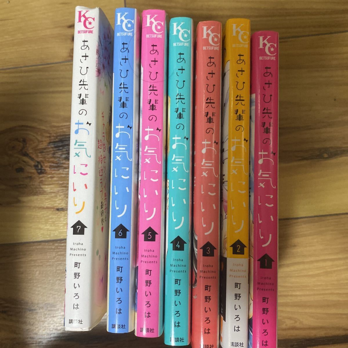 全巻 コミック あさひ先輩のお気に入り 1〜7巻