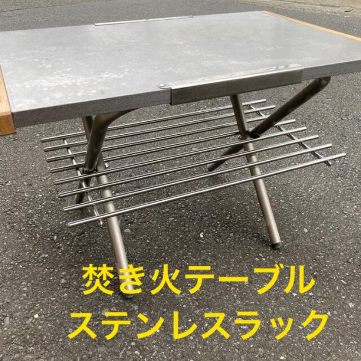 焚き火テーブル用 ステンレスラック