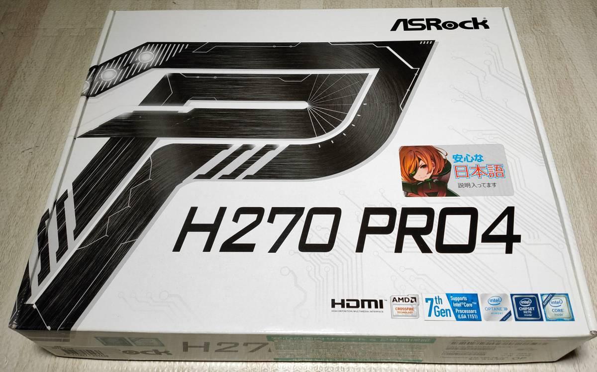 【動作確認済み】マザーボード/ASRock/H270 PRO4/LGA1151【動作確認済み】