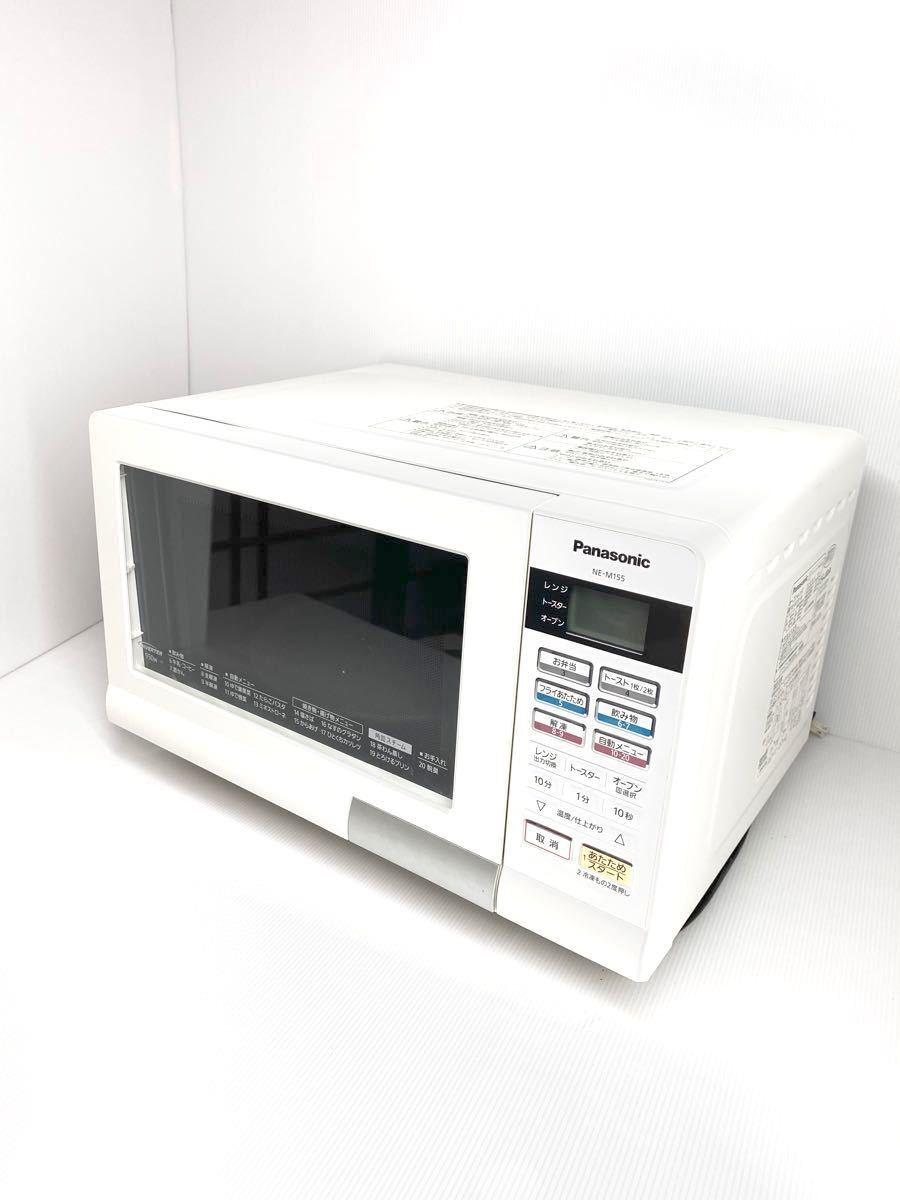 ★オーブンレンジ★Panasonic NE-M155-W