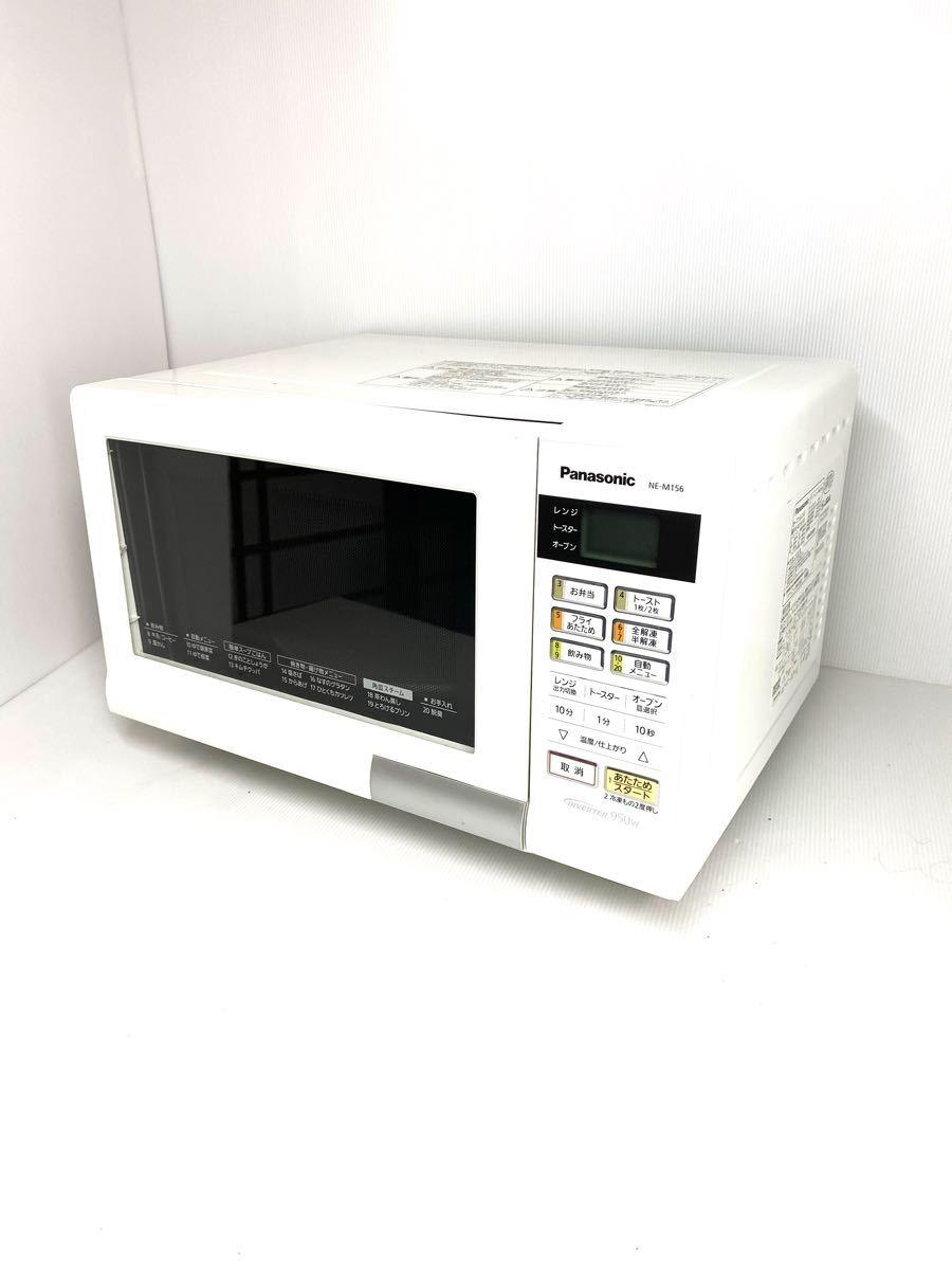 土日限定価格★オーブンレンジ★Panasonic NE-M156-W