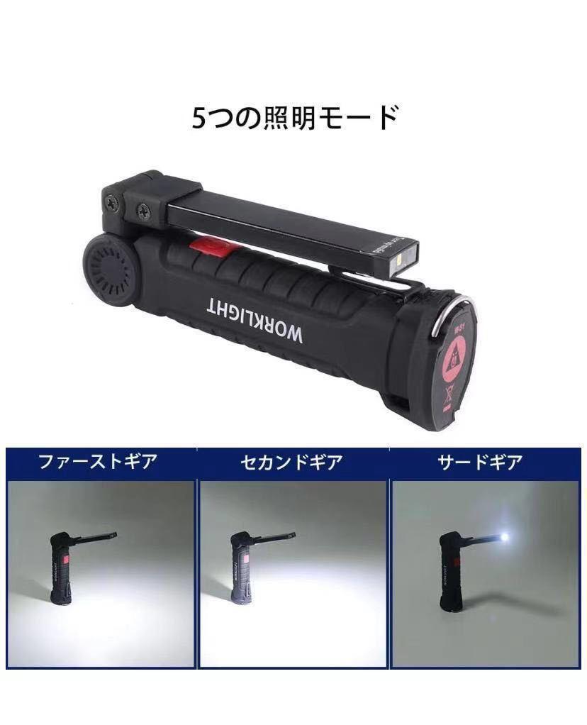LED作業灯 懐中電灯 USB充電式 USBトーチライト ハンディライト ポータブル 5モード調光可能 グリーン省エネ 折り畳み式 軽量小型