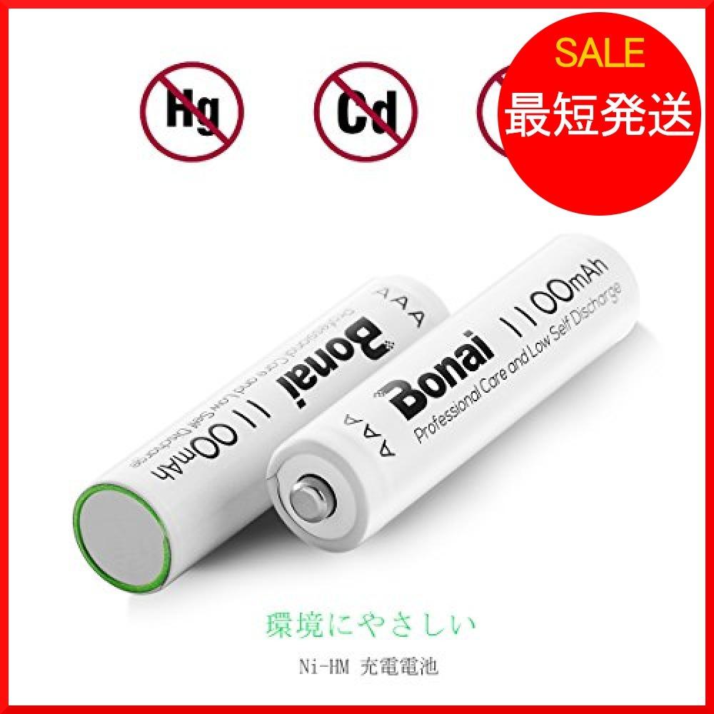 8個パック 単4充電池 8本 BONAI 単4形 充電式電池 ニッケル水素電池 8個パックCEマーキング取得 UL認証済み 自然_画像4