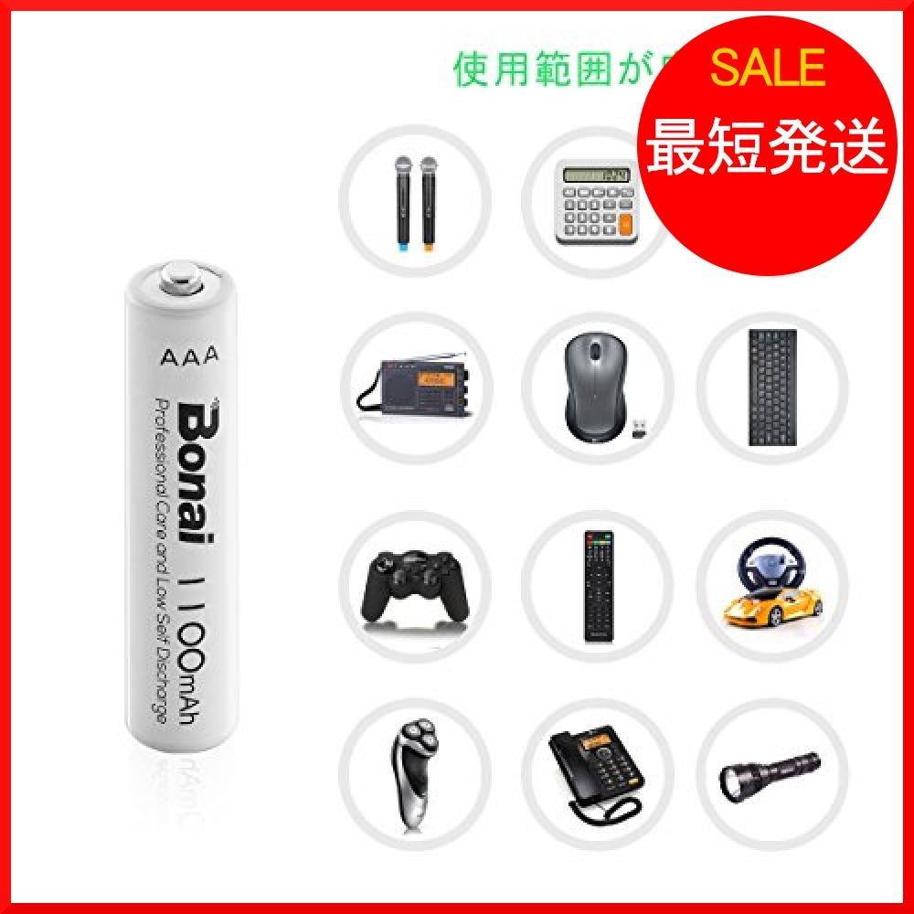 8個パック 単4充電池 8本 BONAI 単4形 充電式電池 ニッケル水素電池 8個パックCEマーキング取得 UL認証済み 自然_画像7