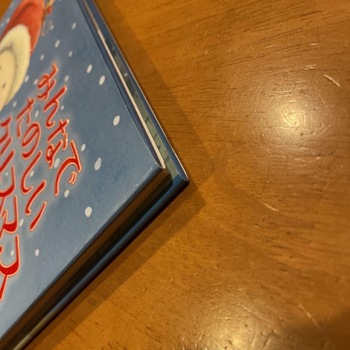 【美品】みんなでたのしいクリスマス