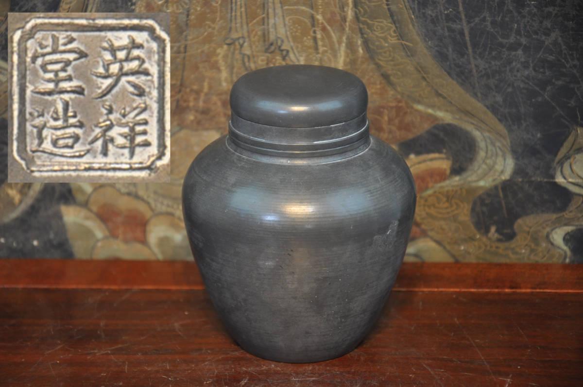 英祥堂造 錫製茶壷 煎茶道具_画像1