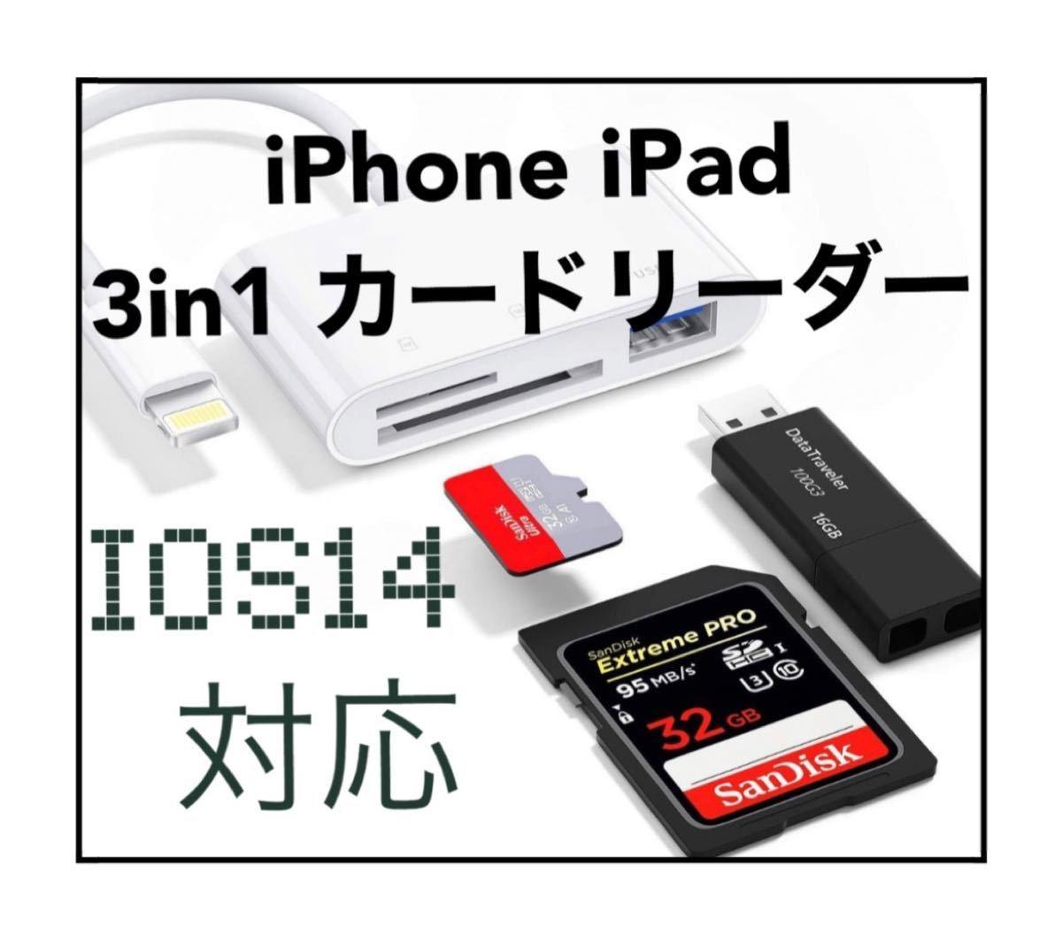 iPhone SD カードリーダー 最新 iOS14 双方向 高速 転送 Office 書類 転送 読み書き カメラ 3in1