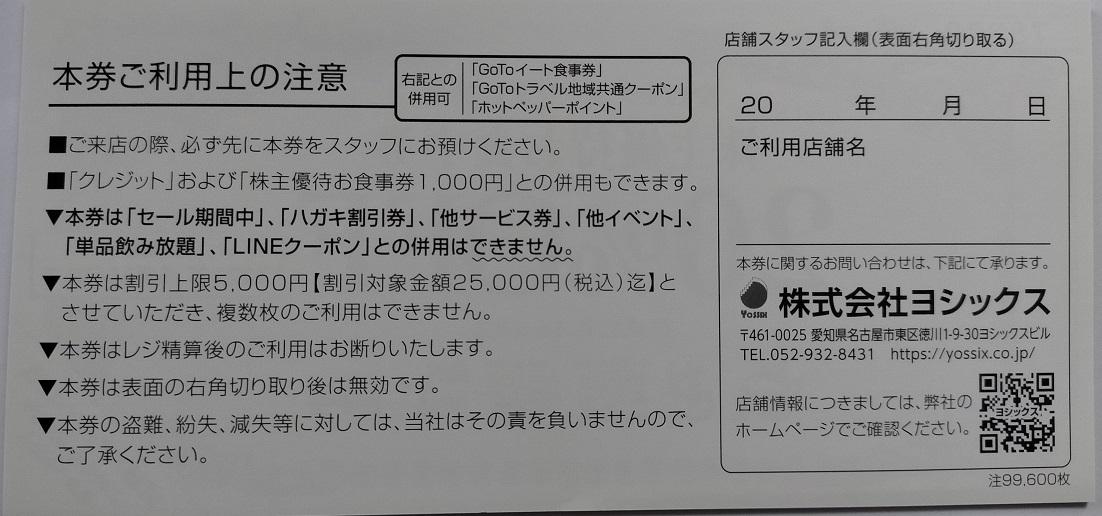 即決!【10枚分】 ヨシックス 株主優待券 20%割引券  ☆や台すし・や台や・ ニパチ・にぱち☆ _画像2