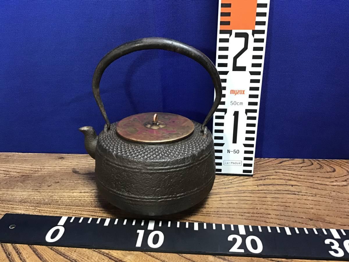 【昭和レトロ】鉄瓶/古道具/古民具/ビンテージ_画像2