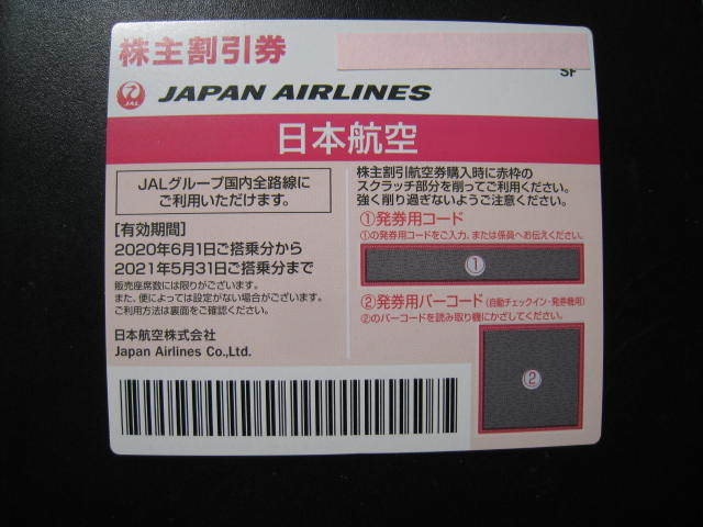 JAL 日本航空 株主優待券 有効期限延長 2021/5/31搭乗まで 1枚 その1_画像1