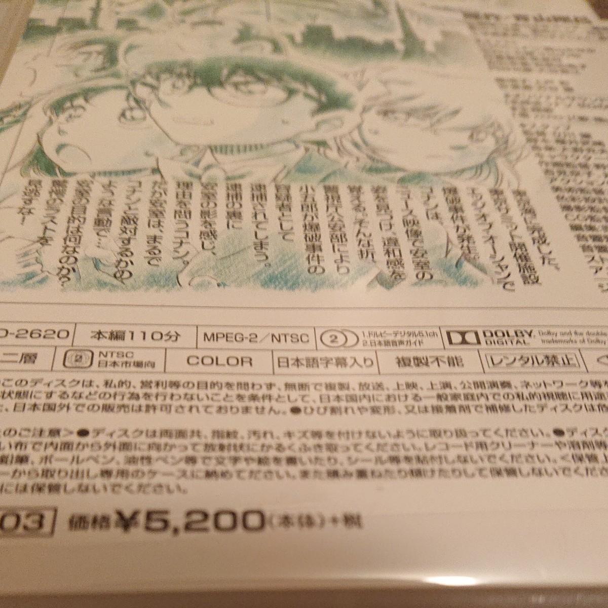 名探偵コナンゼロの執行人通常DVD正規品