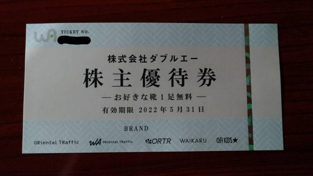 ダブルエー 株主優待券_画像1
