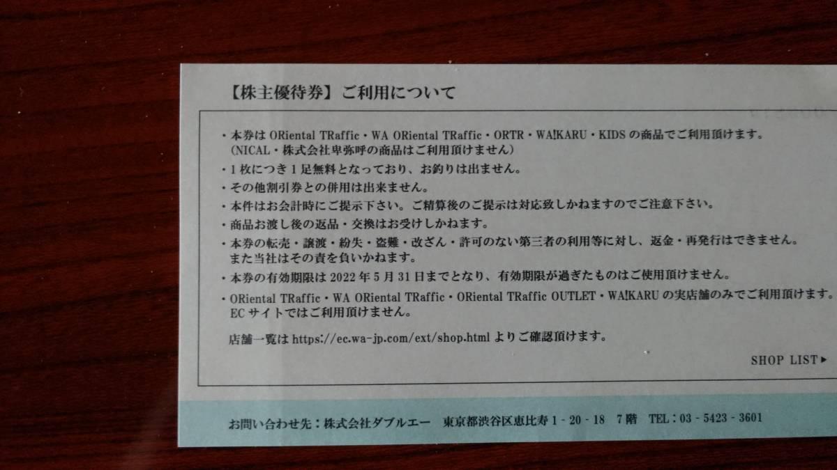 ダブルエー 株主優待券_画像2