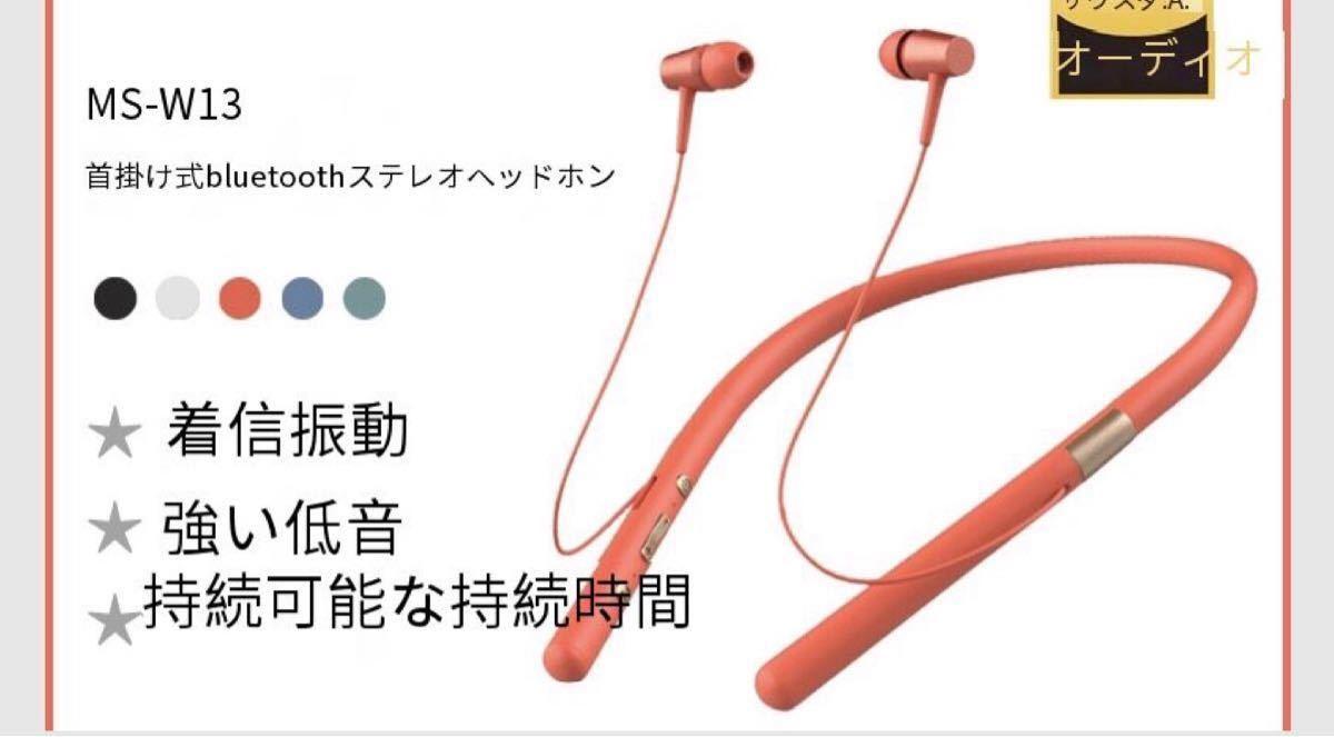 ワイヤレスイヤホン bluetooth5.0 高音質 スポーツ仕様 低音重視 ブルートゥースマイク内蔵 ハンズフリー通話
