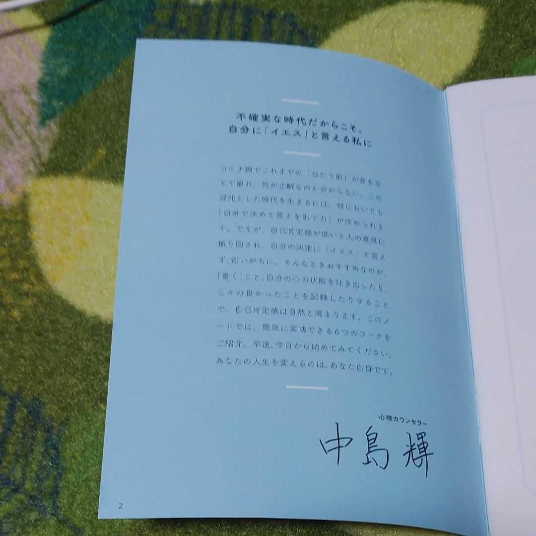 日経woman11月号付録 「リサラーソン自己肯定感が高まるノート」