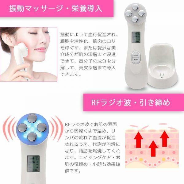 ☆016:超音波美顔器 フェイスマッサージ EMS LED 光エステ 超音波 振動 イオン エレクトロポレーション 美肌 保湿 毛_画像4