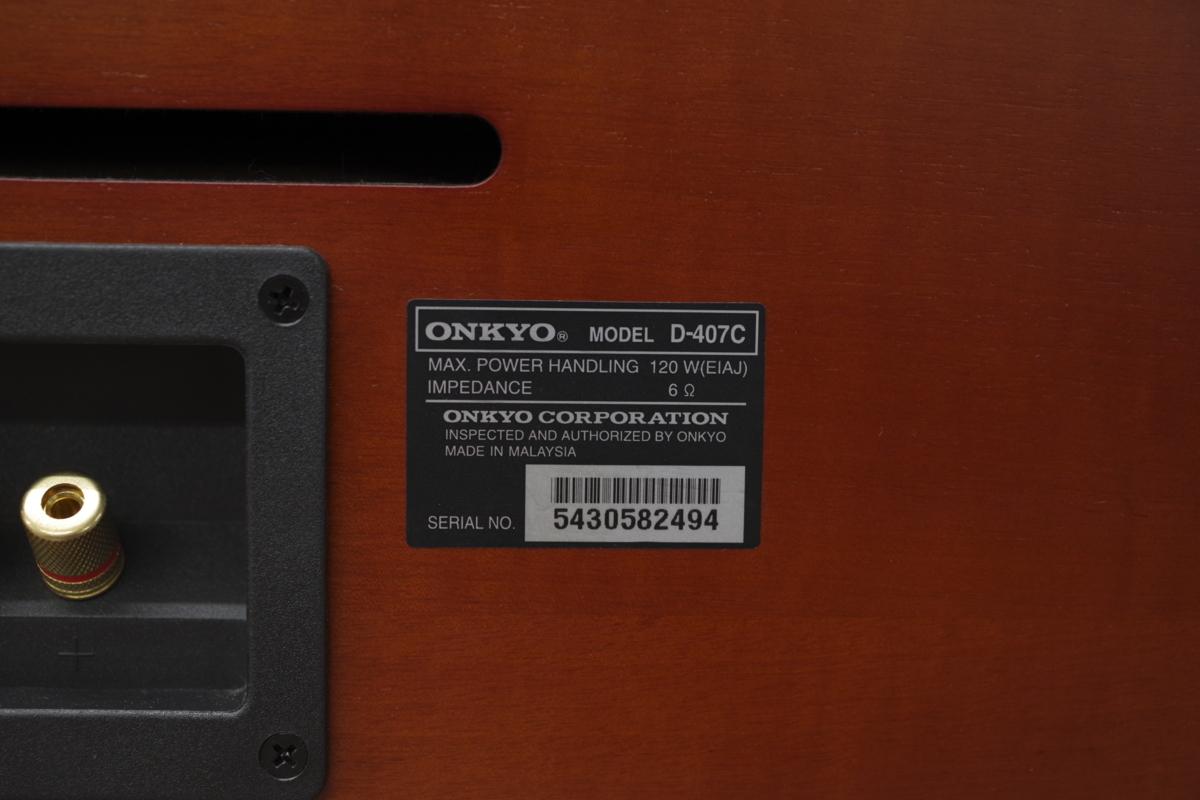 オンキョー ONKYO センタースピーカー D-407C 音出しOK 中古 オーディオ 2ウェイ バスレフ型 木目 ウッド_画像9