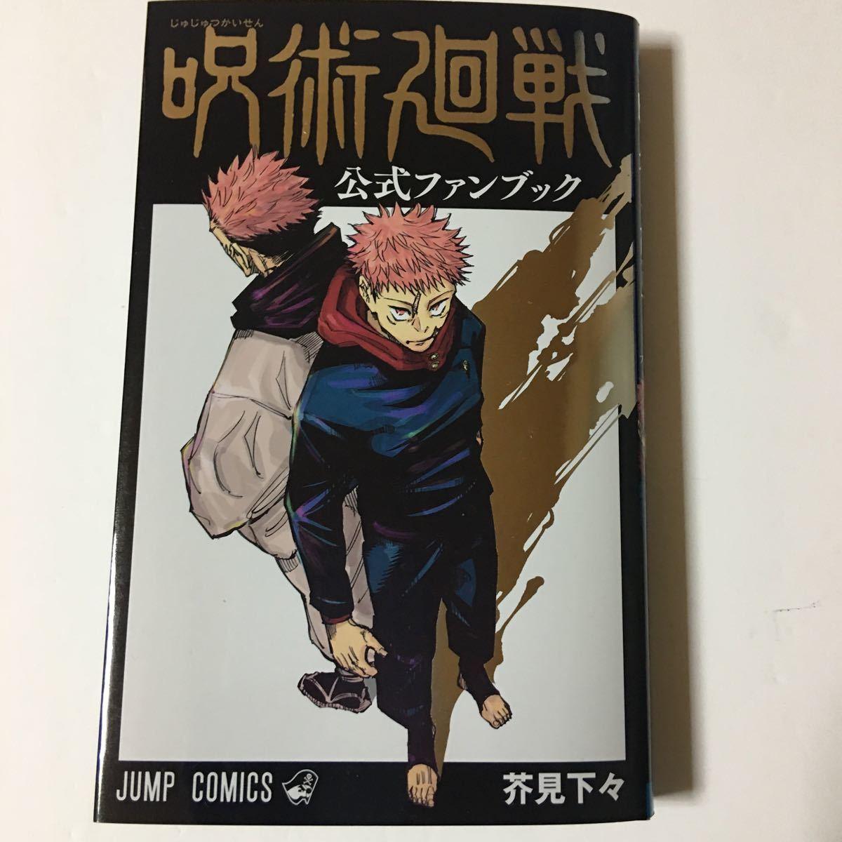 【未使用】呪術廻戦 公式ファンブック ジャンプコミックス 漫画 コミック 未使用品_画像1