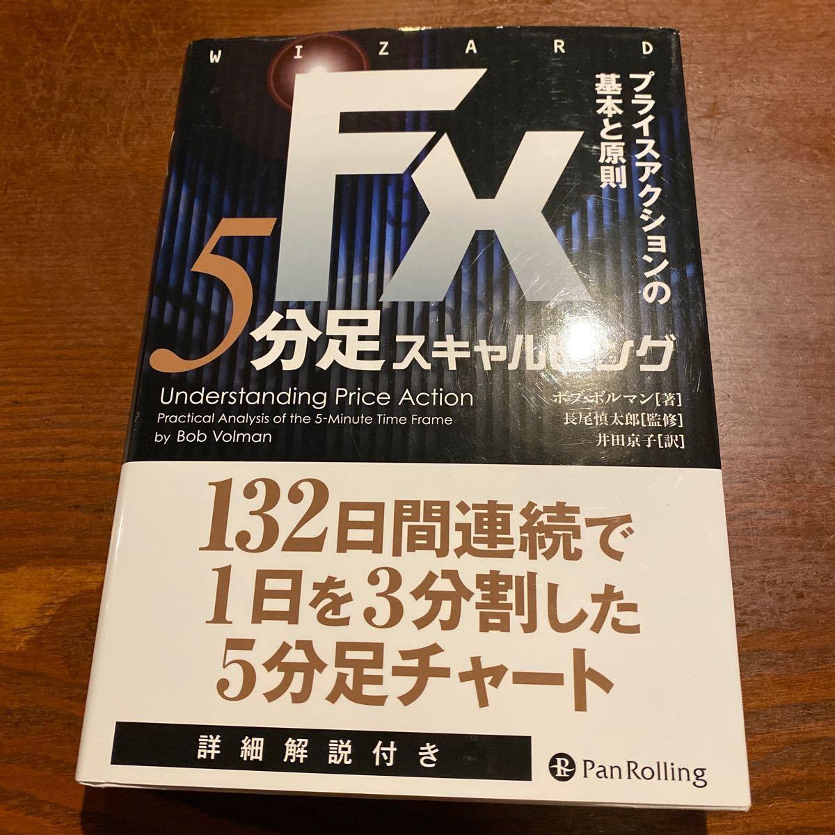 FX5分足スキャルピング プライスアクションの基本と原則/ボブボルマン/長尾慎太郎/井田京子