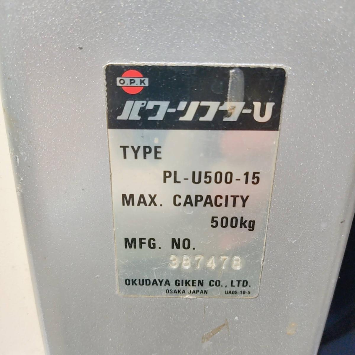 【新品バッテリー交換済み】をくだ屋技研/O.P.K 自走式パワーリフターU PL-U500-15/バッテリー駆動/充電器無し_画像2