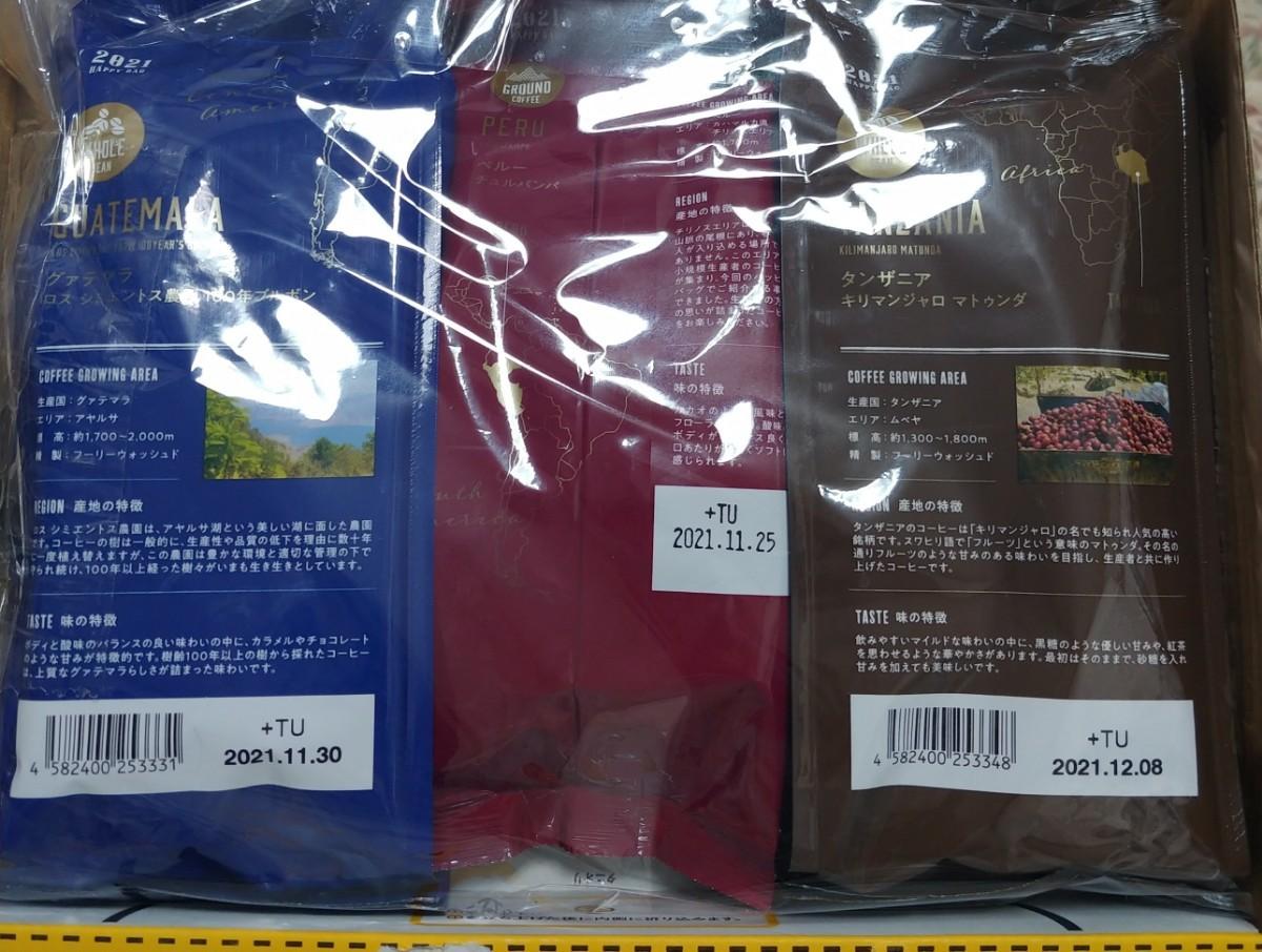 タリーズ コーヒー豆 セット