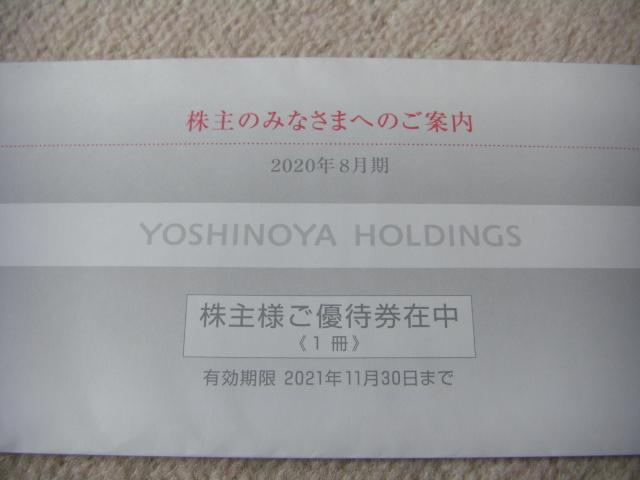 吉野家 株主優待券 3000円分_画像1