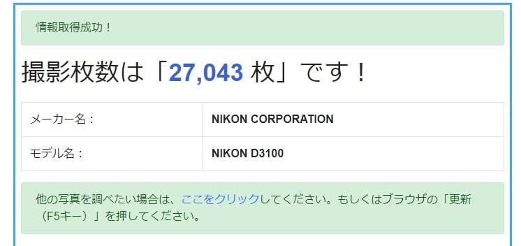 D10◆美品◆ ニコン Nikon D3100 ボディ 【ショット数27043回!】/3082C_画像8