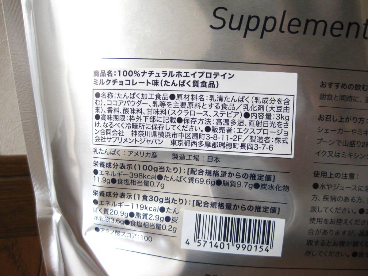 未開封 ■ X-PLOSION ミルクチョコレート味 3kg ホエイプロテイン WPC アミノ酸スコア100 / エクスプロージョン_画像4