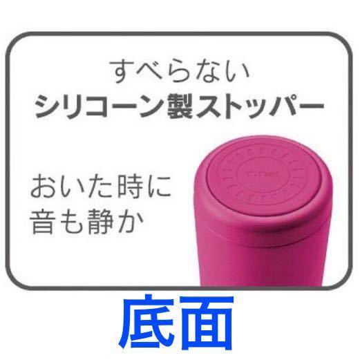 ◆ティファール◆水筒◆350ml◆ステンレス製 真空マグボトル◆抗菌仕様◆マゼンタ◆
